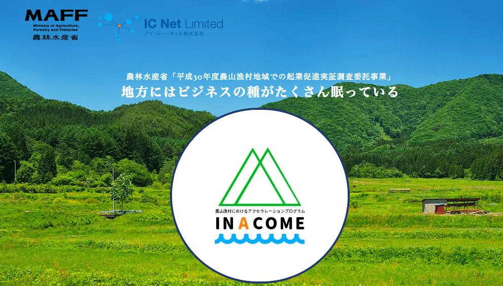 INACOME